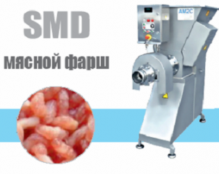 Сепараторы серии SMD АМ2С